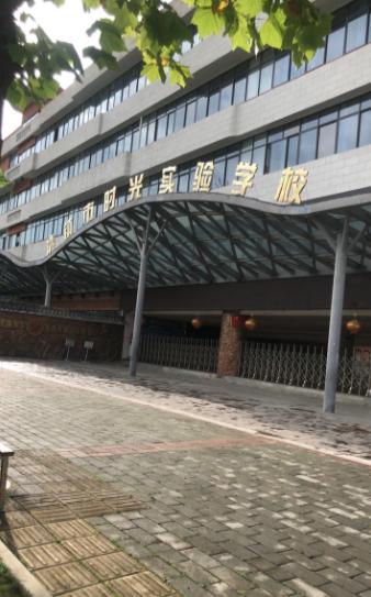 贵阳清镇市时光实验学校图片