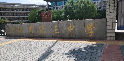 贵阳第三中学图片