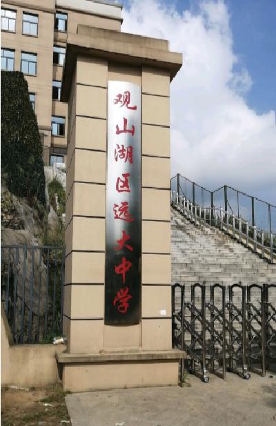 贵阳观山湖区远大中学图片