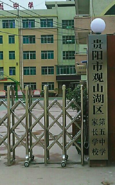 贵阳观山湖区第五中学图片