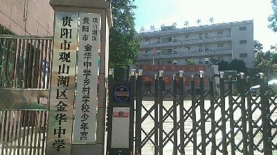 贵阳观山湖区金华中学图片