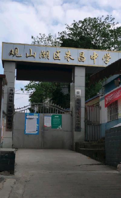 贵阳观山湖区朱昌中学图片
