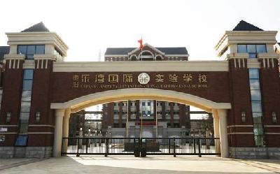 贵阳乐湾国际实验学校高考成绩图片