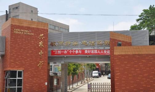贵阳白云区兴农中学图片