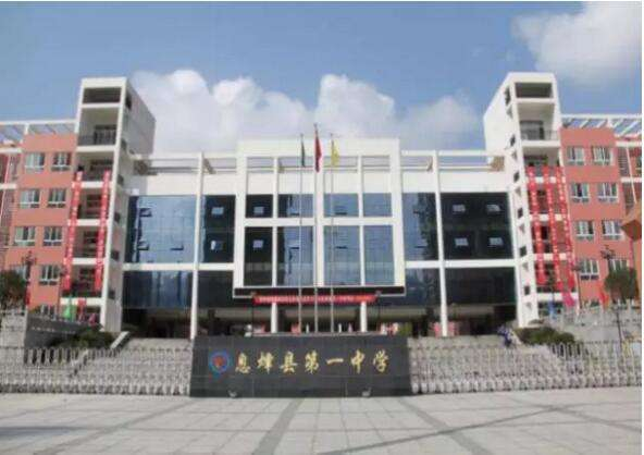贵阳息烽县第一中学图片