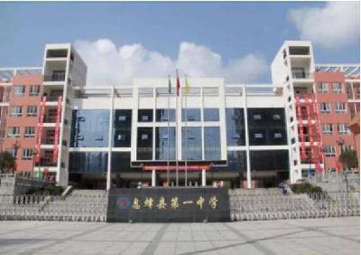 贵阳息烽县第一中学高考成绩图片
