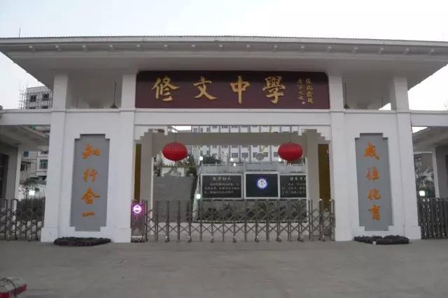 贵阳修文中学图片