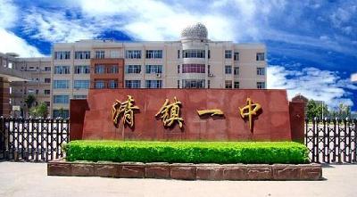 贵阳清镇市第一中学高考成绩图片