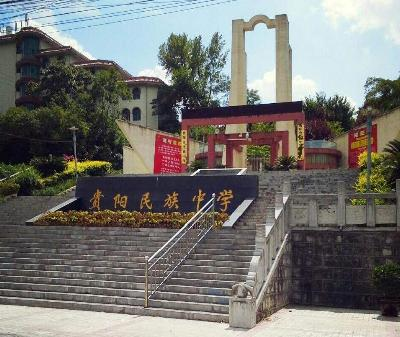 贵阳民族中学高考成绩图片