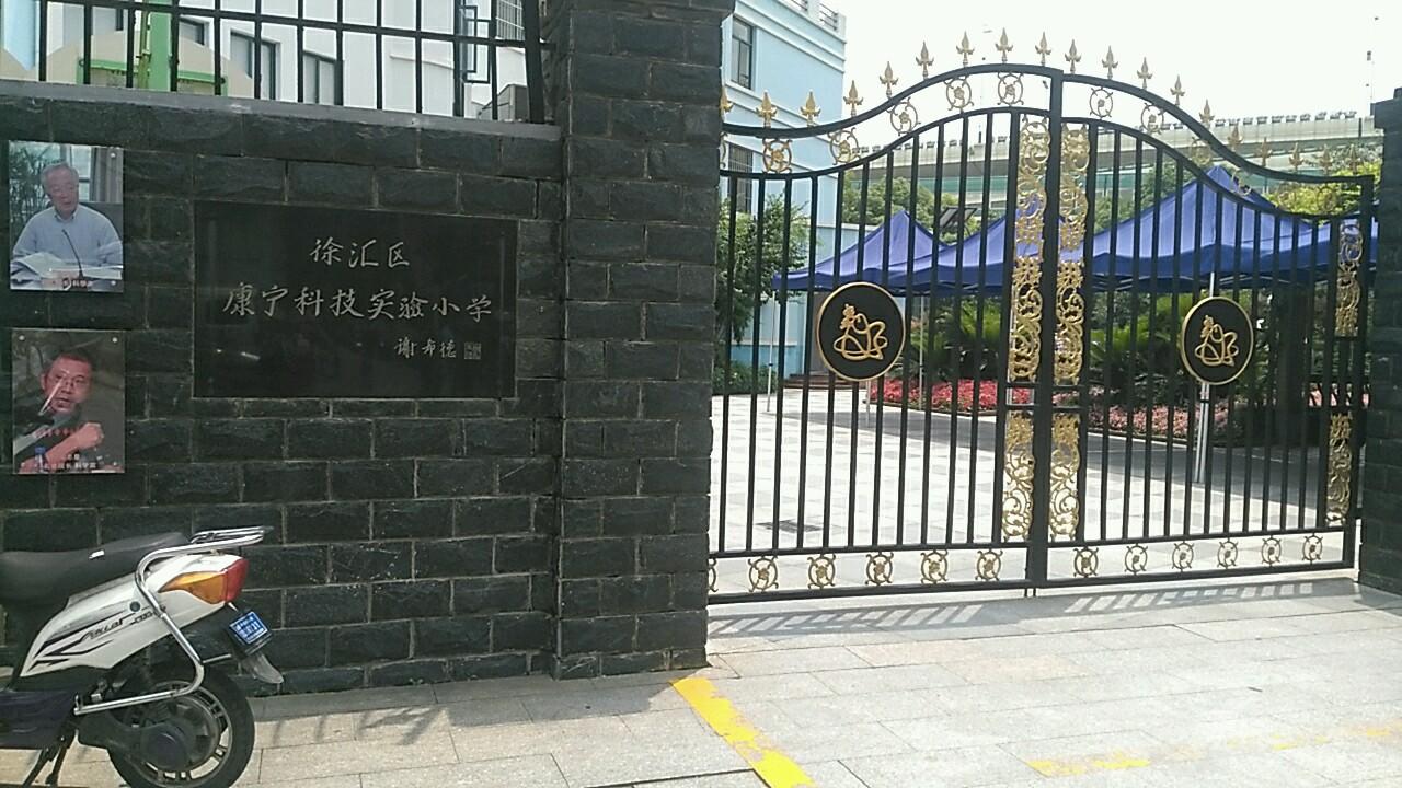 上海徐汇区康宁科技实验小学图片